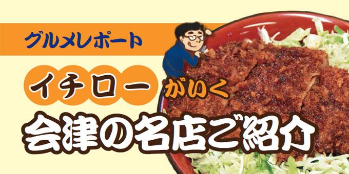 イチローがいく・会津の名店ご紹介