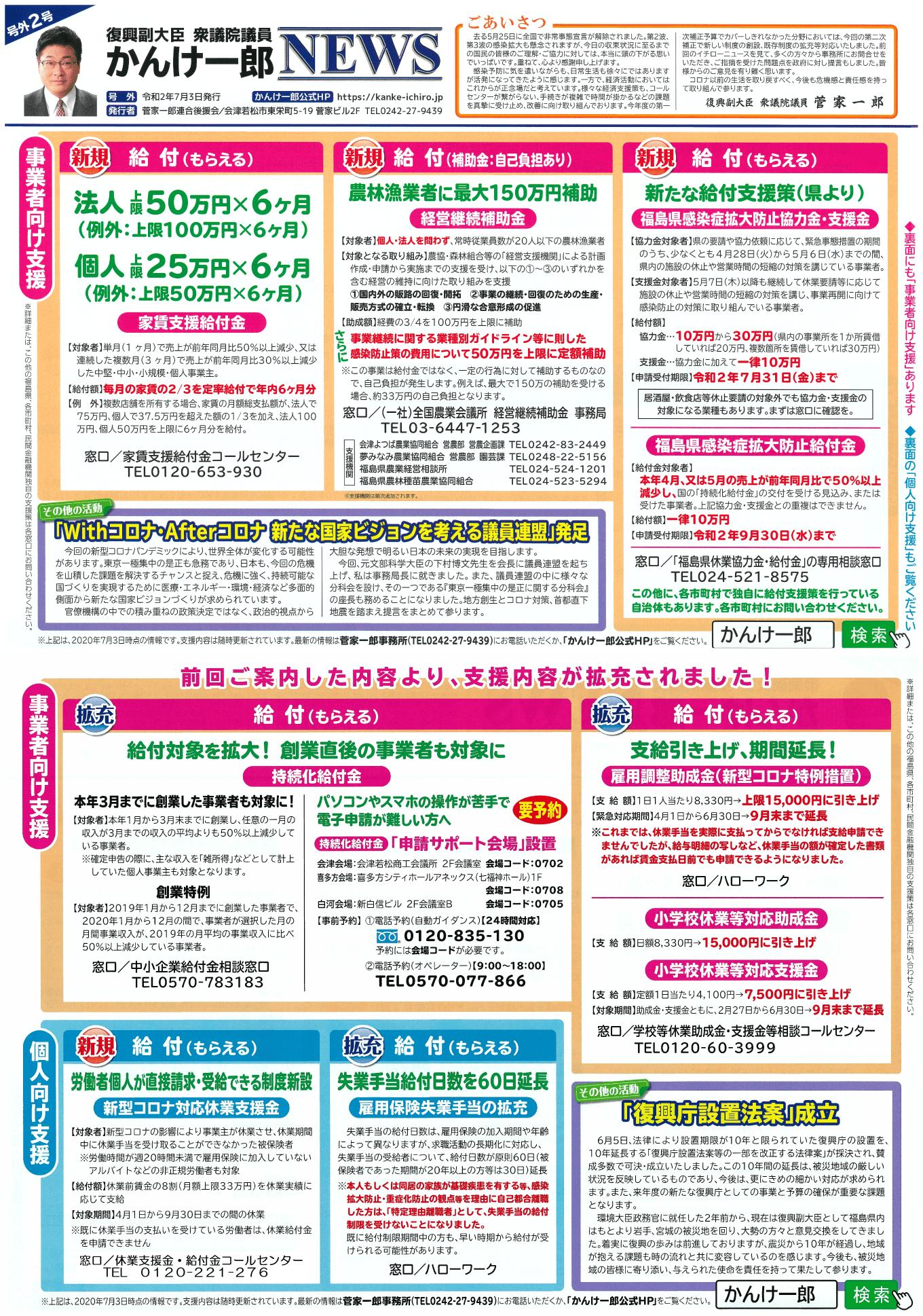 菅家一郎ニュース 号外2号