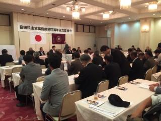 自由民主党福島県第四選挙区支部 総会