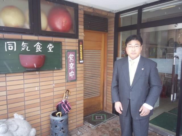 【西会津町】同気食堂の店主お薦めの「肉なべ定食」 | 衆議院 ...