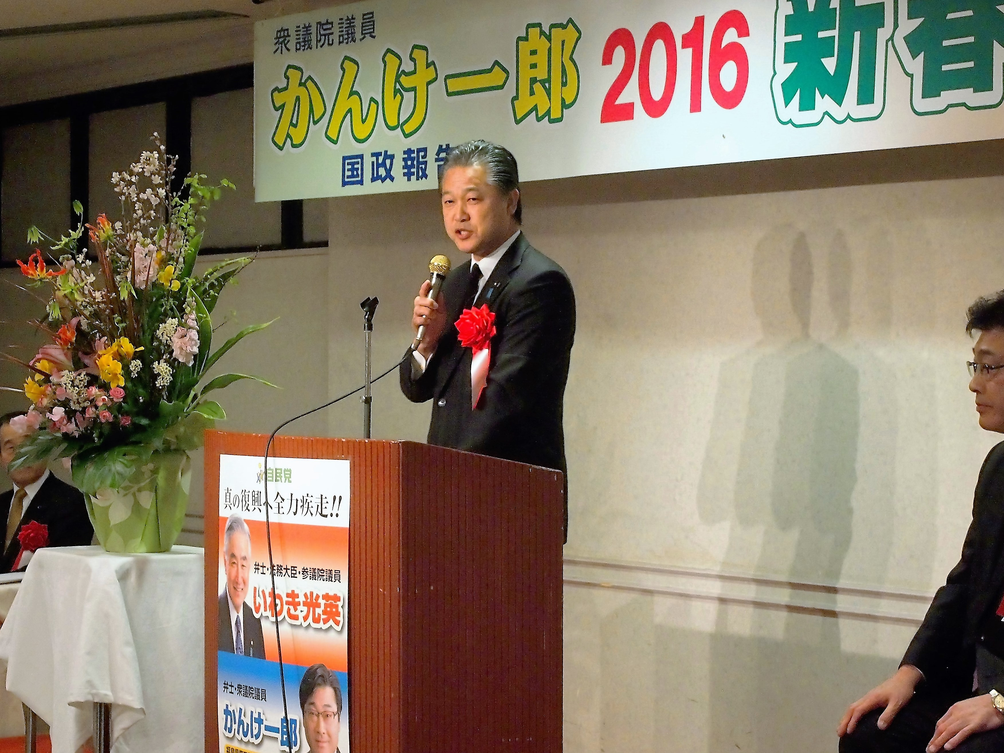【来賓祝辞】福島県議会議長 杉山 純一 様