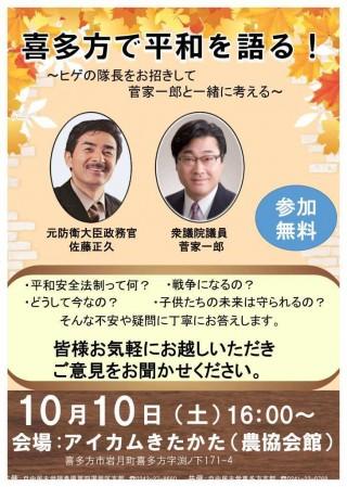 佐藤正久先生講演会