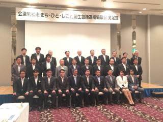 会津若松市 地方創生包括連携協議会のメンバー