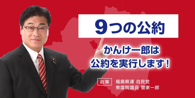 9つの公約 菅家一郎は公約を実行します!