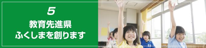 教育先進県ふくしまを創ります