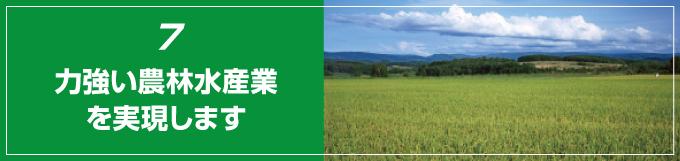 力強い農林水産業を実現します。