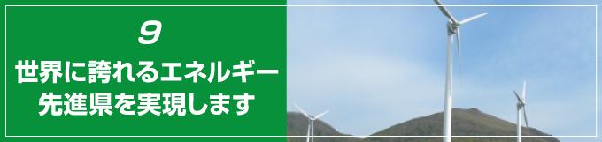 世界に誇れるエネルギー先進県を実現します