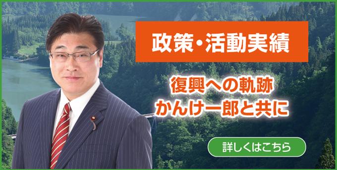 政策・活動実績 復興への軌跡 菅家一郎とともに